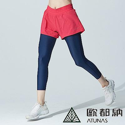 【ATUNAS 歐都納】女款運動假兩件彈性長跑褲A1-PA1815W桃紅/慢跑韻律瑜珈