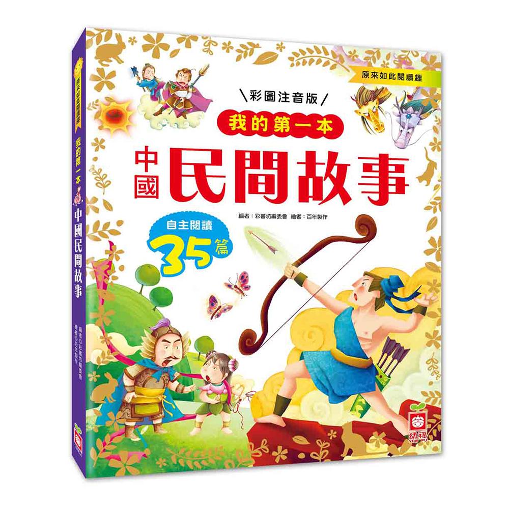 我的第一本:中國民間故事(注音版)