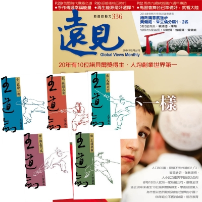 遠見雜誌  (1年12期) + 上官鼎:王道劍 (全5書)
