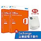 (超值二入) Microsoft Office 2016 家用及中小企業-中文盒裝
