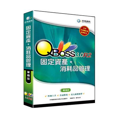 QBoss 固定資產+消耗品管理系統 3.0-R2 單機版