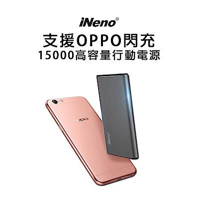 iNeno-急速閃充15000高容量行動電源(支援OPPO閃充頭)