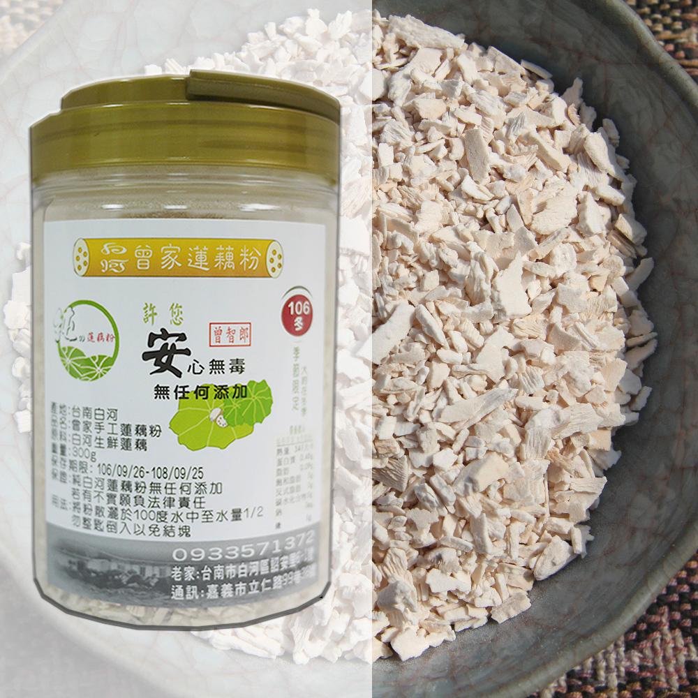 台南白河曾家 純的蓮藕粉(300g)