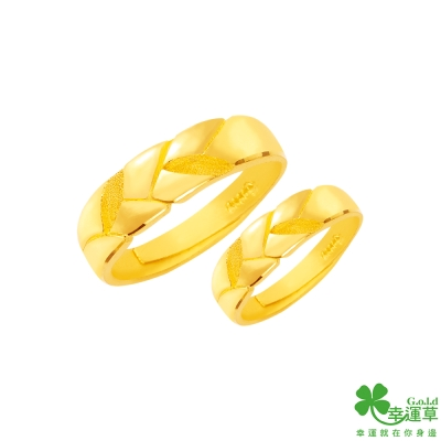 幸運草 收藏黃金成對戒指