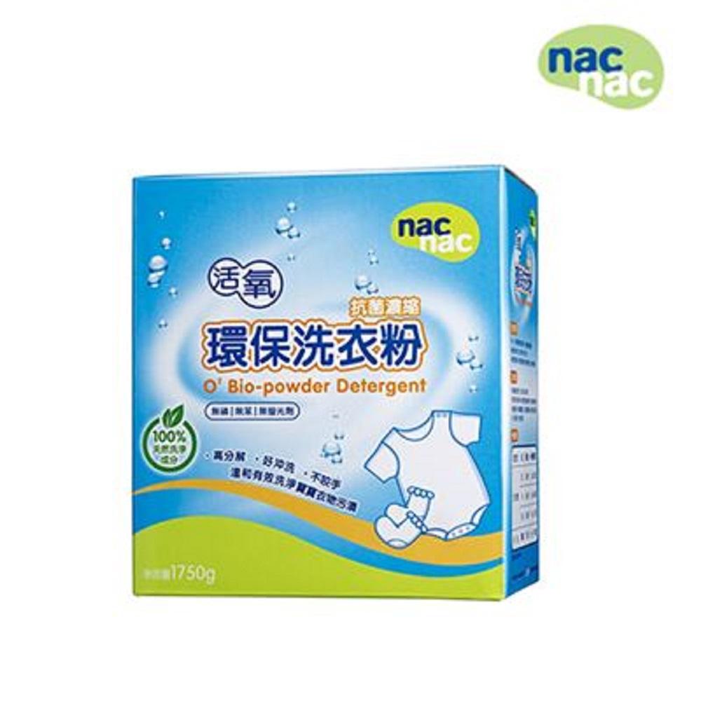 nac nac 寶寶活氧環保洗衣粉