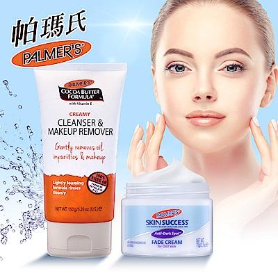 Palmers帕瑪氏 2週瞬效淡斑淨膚組(油性膚質)+卸妝乳