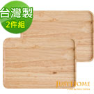 Just Home橡膠原木方型托盤2件組19x13.4cm(台灣製)
