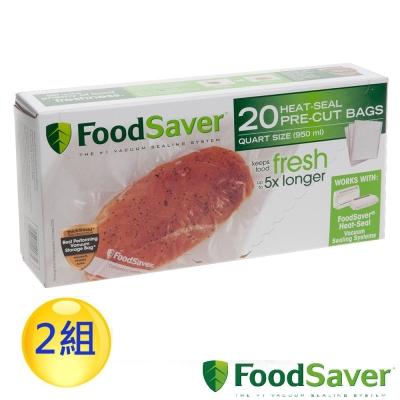 美國FoodSaver-真空袋20入裝(950ml)(2組/40入)