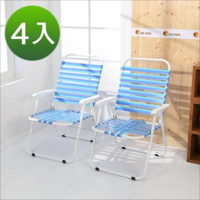 《BuyJM》休閒板帶海灘摺疊椅4入-免組