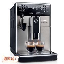 Saeco PicoBaristo全自動義式咖啡機