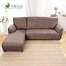 【格藍傢飾】超彈性L型涼感沙發套-禪思咖-(左邊)兩件式
