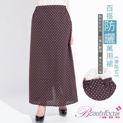 BeautyFocus  (後黏款)台灣製百搭萬用防曬裙-咖啡色