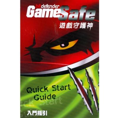 全球唯一為遊戲設計的防毒軟體-Game-Safe