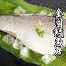 海鮮王 金目鱸魚片*1片組250g ±10%/片(任選)