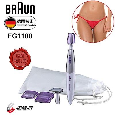 (福利品)德國百靈BRAUN-比基尼造型刀FG1100