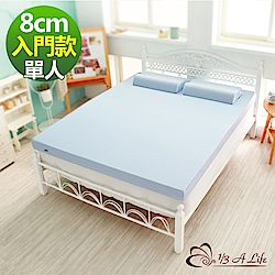 1/3 A LIFE 鑫妮  8CM雅緻雙層竹炭記憶床墊(單人3尺)