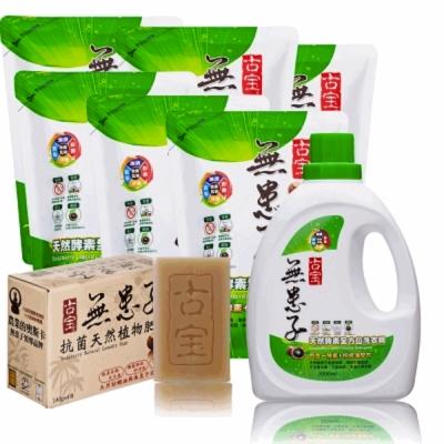 古寶無患子酵素全方位洗衣精-檸檬油配方11件超值組-瓶裝X1+補充包X6+贈植物洗衣皂