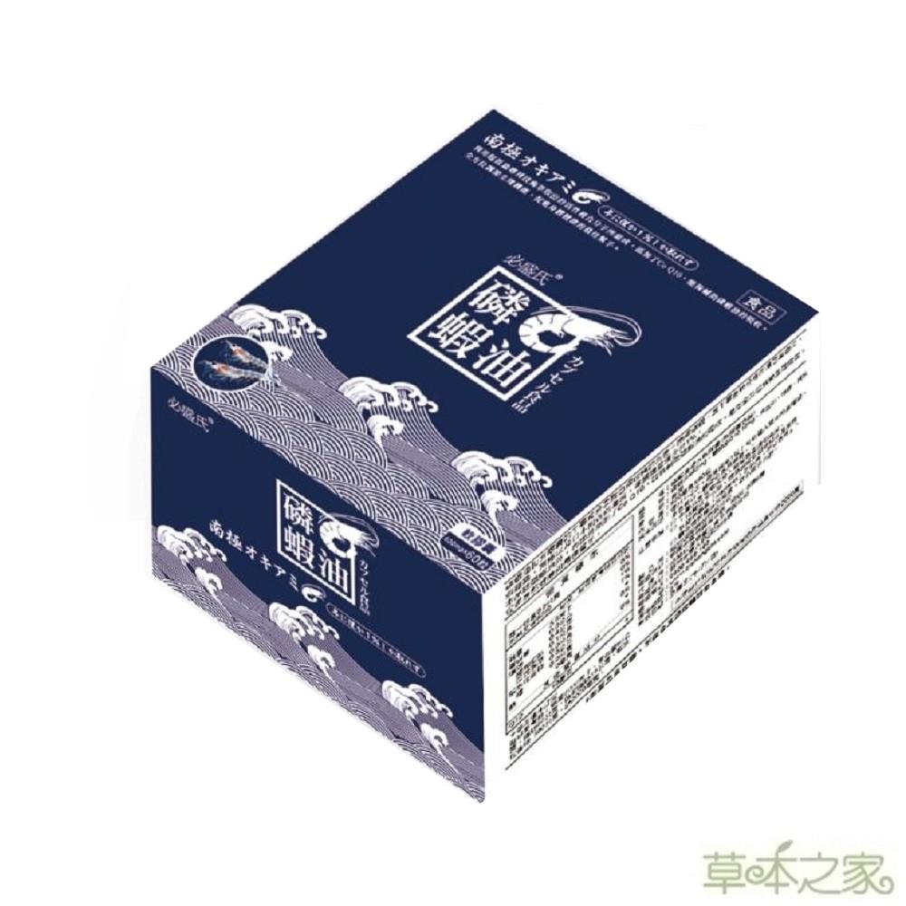 草本之家-南極磷蝦油60粒X1盒