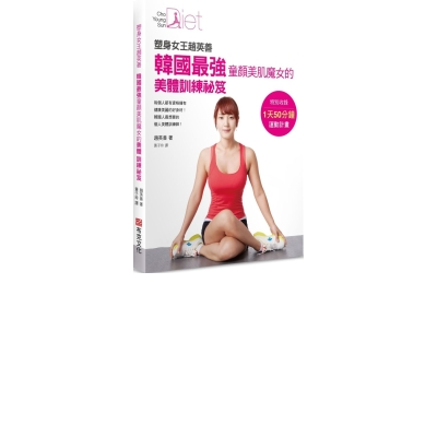 塑身女王趙英善:韓國最強童顏美肌魔女的美體訓練祕笈
