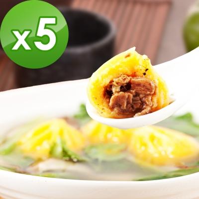 樂活e棧-南瓜水晶餃(10顆/盒,共5盒)-素食可食