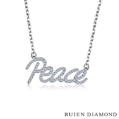 RUIEN DIAMOND 輕珠寶系列15分 14K白金鑽石項鍊