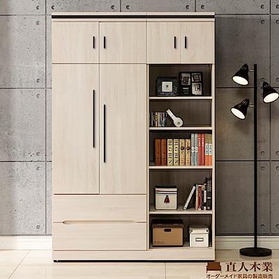 日本直人木業-COCO簡約140CM被櫥高衣櫃(140x54x209cm)