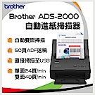 Brother ADS-2000文件掃描器