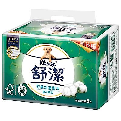 舒潔 棉花萃取抽取衛生紙 90抽x8包x8串/箱