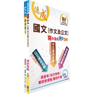 臺灣港務員級(航運技術)套書(不含航海學概要)(贈題庫網帳號、雲端課程)
