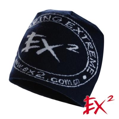 德國EX2 針織羊毛帽(藏藍)