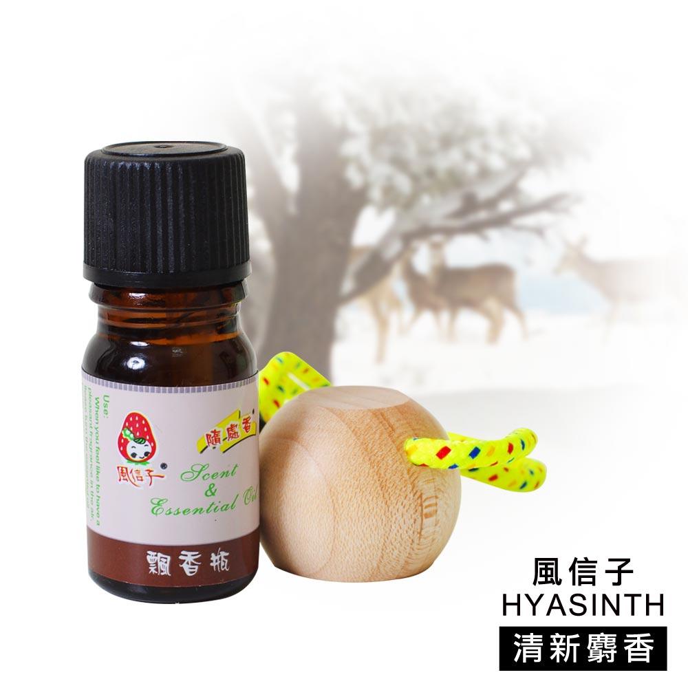 風信子HYASINTH 專利香精油飄香瓶_超值12入裝(清新麝香)