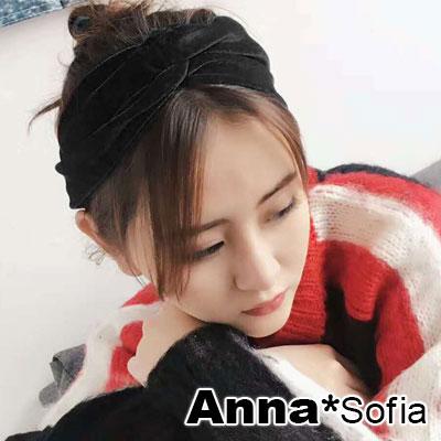 【3件5折】AnnaSofia 典雅亮絲絨交叉結 超寬彈性髮帶(酷黑系)