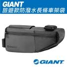 GIANT SCOUT 車架袋(長條型)