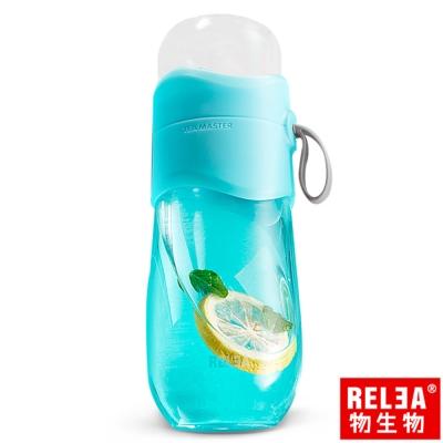 香港RELEA物生物 330ml沁茗耐熱玻璃泡茶杯(純淨藍)