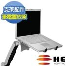 HE配件-筆記型電腦架(H01AON)