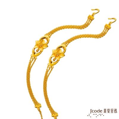 J code真愛密碼金飾 幸福花環黃金手鍊一對-約4.70錢