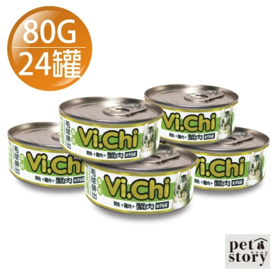 【pet story】寵愛物語 Vi.Chi維齊化毛 貓罐頭 鮪魚+雞肉+蟹肉(24罐)