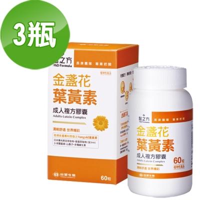 台塑生醫-成人金盞花葉黃素複方膠囊(60錠/瓶) 3瓶/組