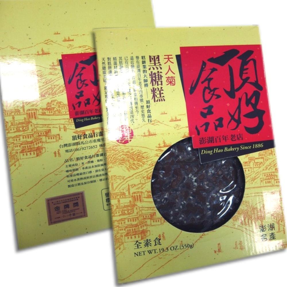 澎湖百年老店黑糖糕  頂好黑糖糕(3盒)