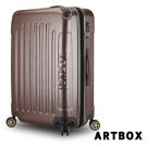 ARTBOX-光速疾風EVO 24吋碳纖維紋PC鏡面可加大行李箱(咖啡色)