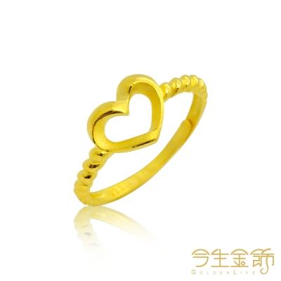 今生金飾 純黃金對戒款 心心相戀女戒