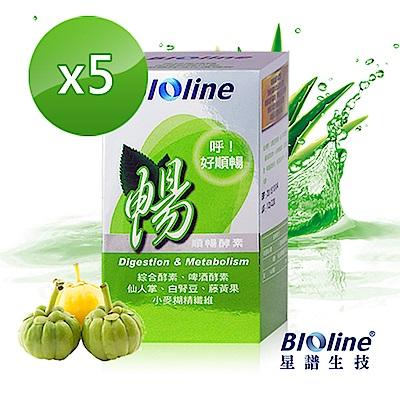 Bioline星譜生技 暢!綜合酵素複方錠 5入組(30錠/盒 x 5)