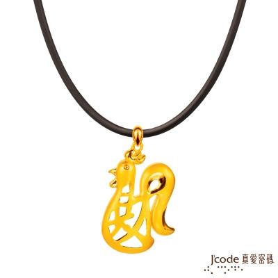 J'code真愛密碼 招財雞黃金墜子 送項鍊