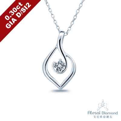 Alesai 艾尼希亞鑽石 GIA 30分 D/SI2 鑽石 心型項鍊