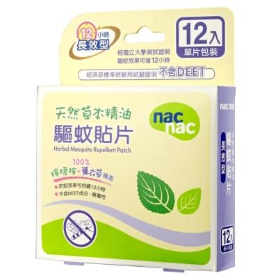【麗嬰房】nac nac 草本防蚊貼薰衣草 3盒入