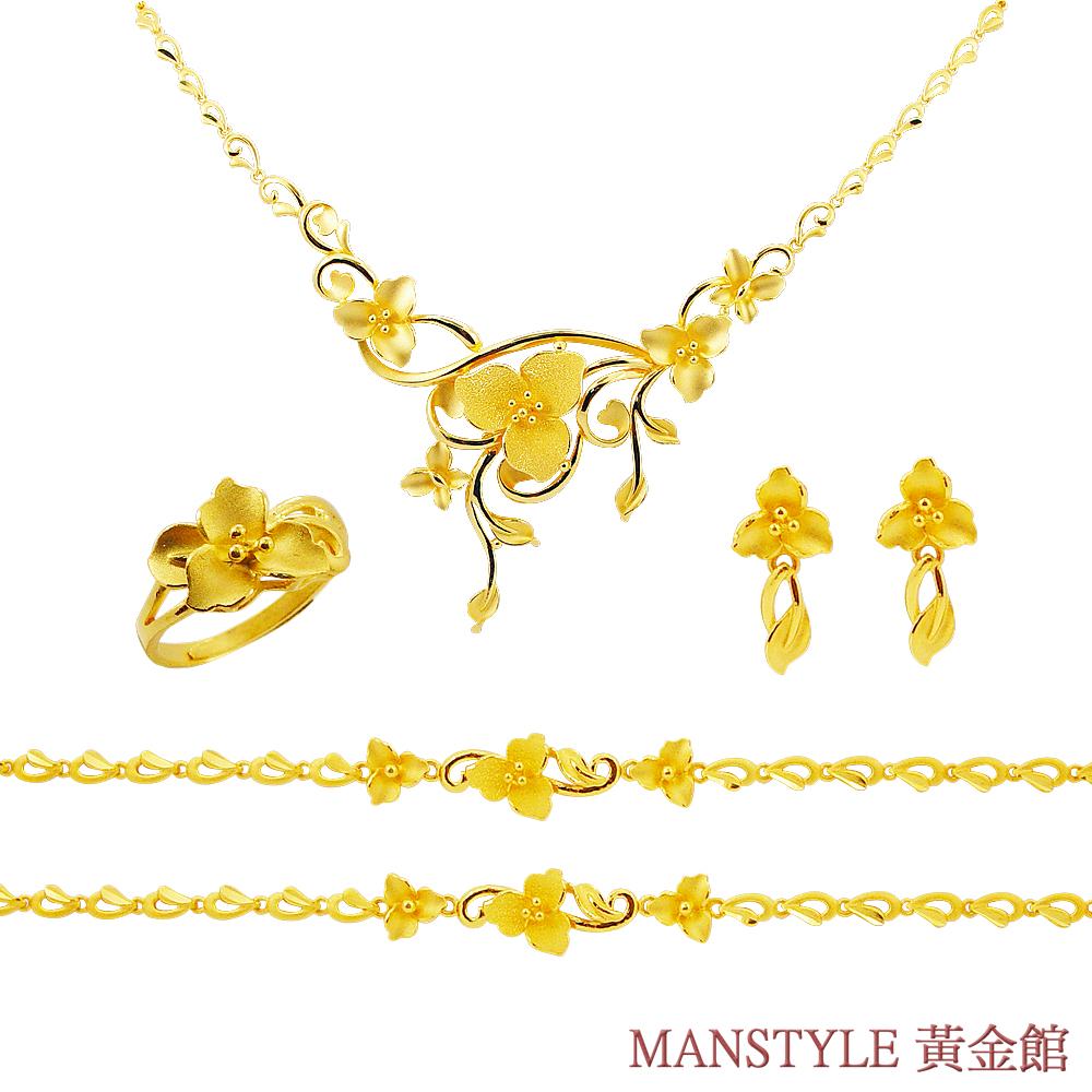 MANSTYLE「深情守候」黃金套組