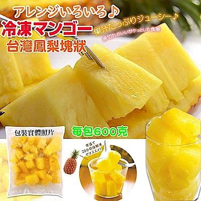 (滿777免運)【天天果園】Q&C冷凍新鮮水果-台灣鳳梨塊狀 (600g)