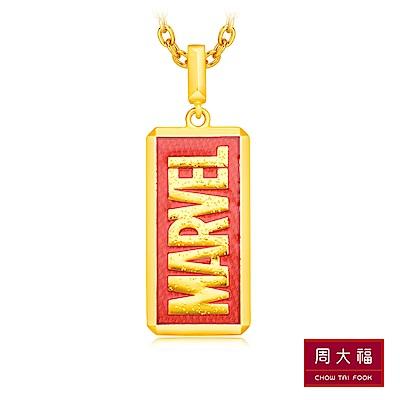 周大福 漫威MARVEL系列 MARVEL金牌黃金吊墜(不含鍊)