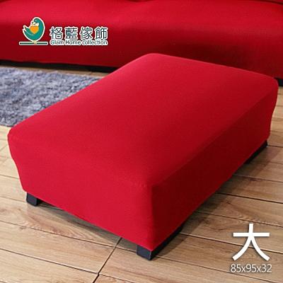 格藍傢飾 典雅涼感彈性腳椅套(大)-紅