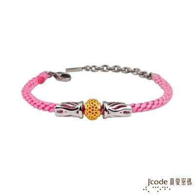 J code真愛密碼金飾 戀愛比翼&幸福情網黃金/純銀編織手鍊